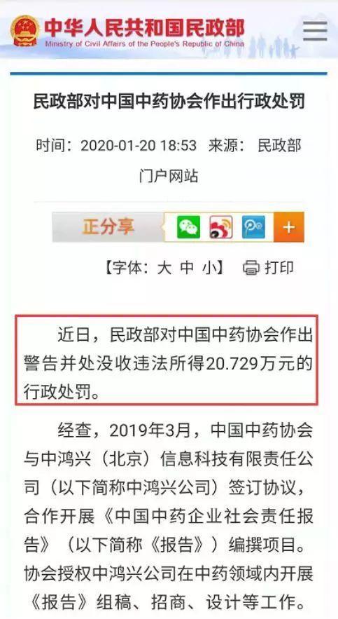 民政部揭露鸿茅药酒获奖真相 中国中药协会被罚20万