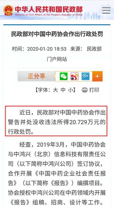 民政部揭露鸿茅药酒获奖真相!中国中药协会被罚20万