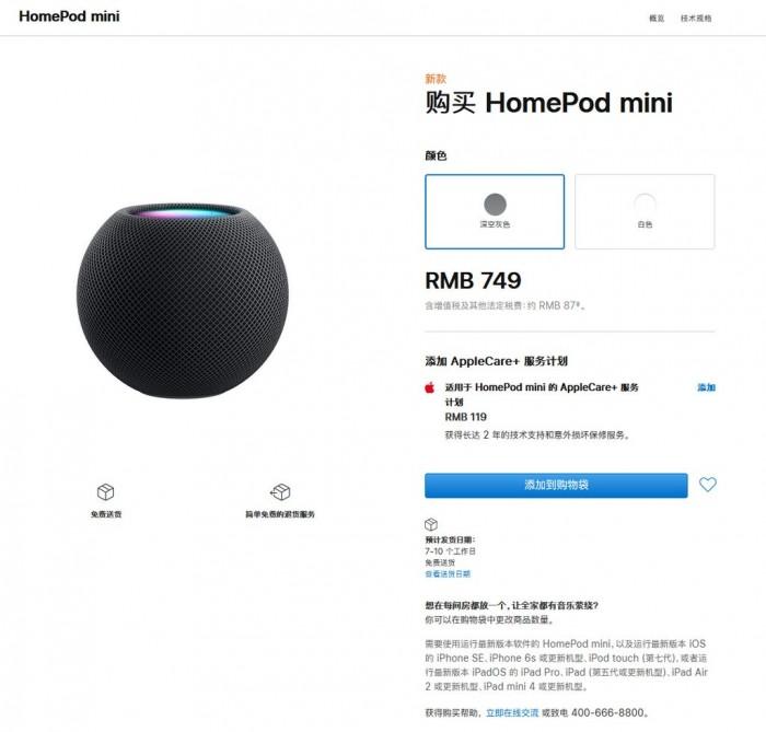 [图]国行版HomePod Mini开售:749元 7-10个工作日发货