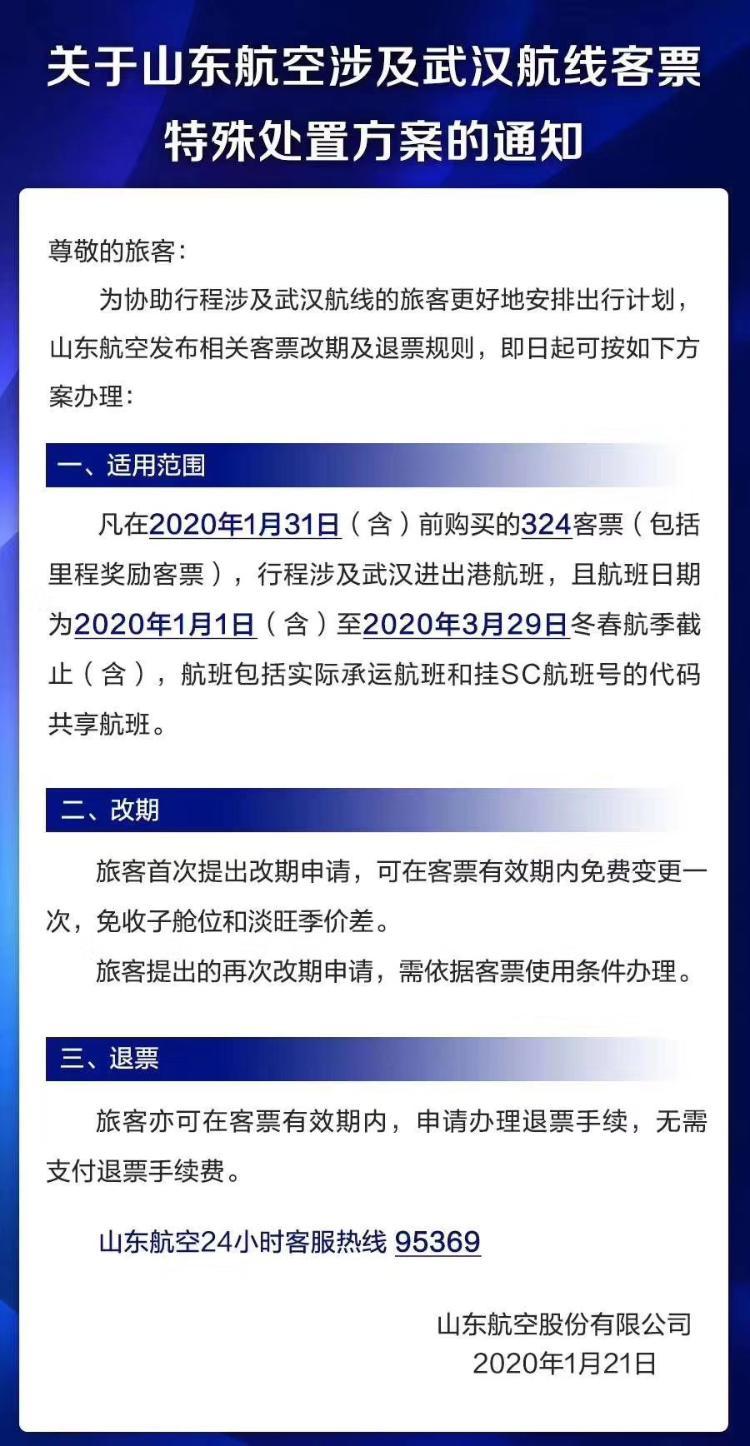 山东航空发布涉及武汉航线特殊处置方案的通知