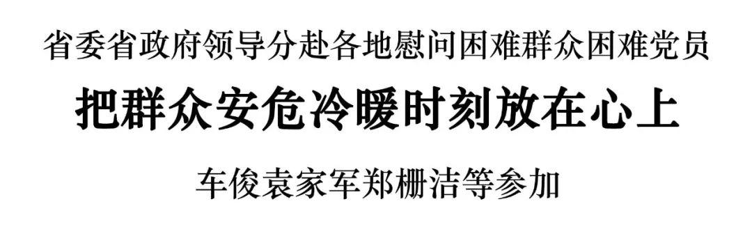 浙江省委省政府领导分赴各地慰问困难群众困难党员图片
