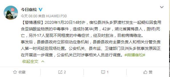 安徽宿松县发生疑似亚硝酸盐中毒事件,致1死17人中毒