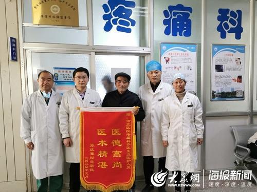 菏泽市立医院开展脊神经背根节脉冲射频术