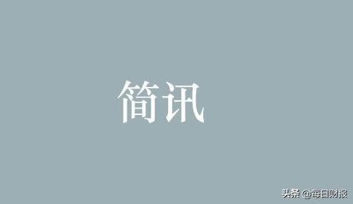 每日财报简讯|金正大取消回购计划 贵阳银行拟定增45亿