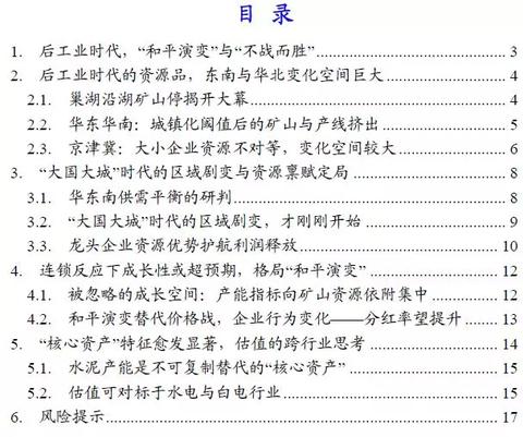 """国泰君安:水泥行业龙头股""""不战而胜"""",不拼价格拼什么?"""