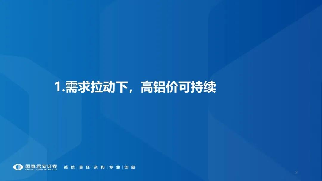 国泰君安证券:高铝价可持续,景气度超2017年供改,关注中国宏桥(01378)等
