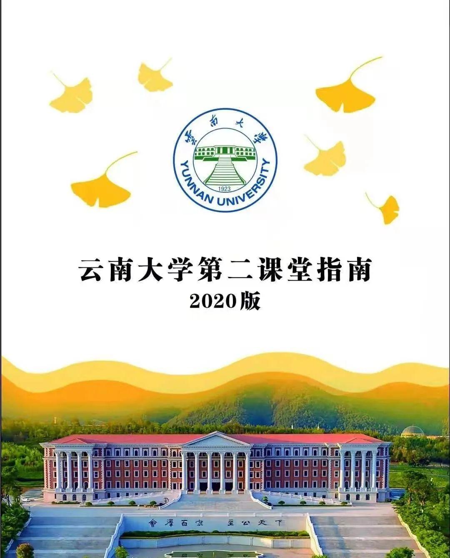 """全新《云南大学""""第二课堂成绩单""""学分积分兑换标准》也来了!图片"""