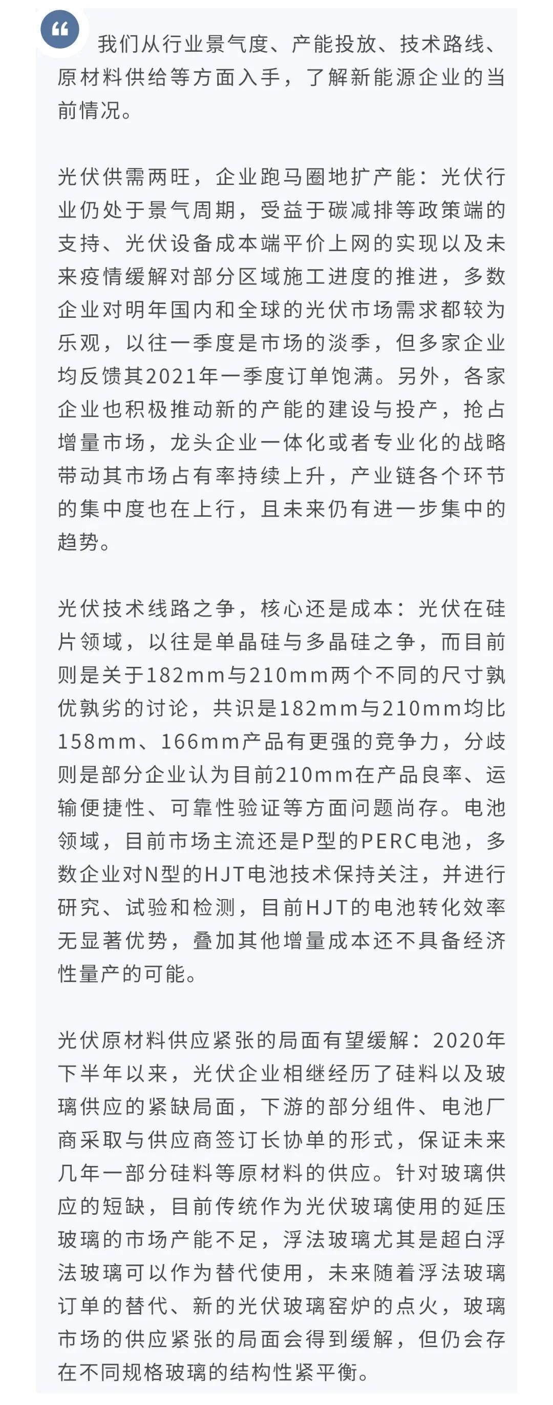 【产品】百家企业调研第6期(三)—新能源企业调研总结