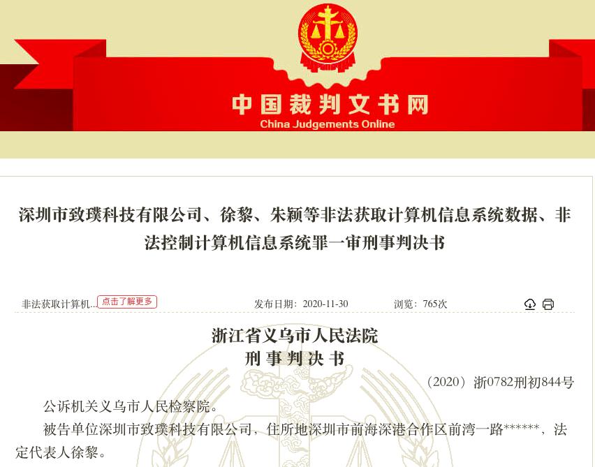 """2000多万人中招,金立子公司给手机植入木马""""拉活"""""""