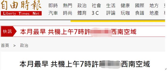 台媒:解放军军机7时许就进入台西南空域 本月最早