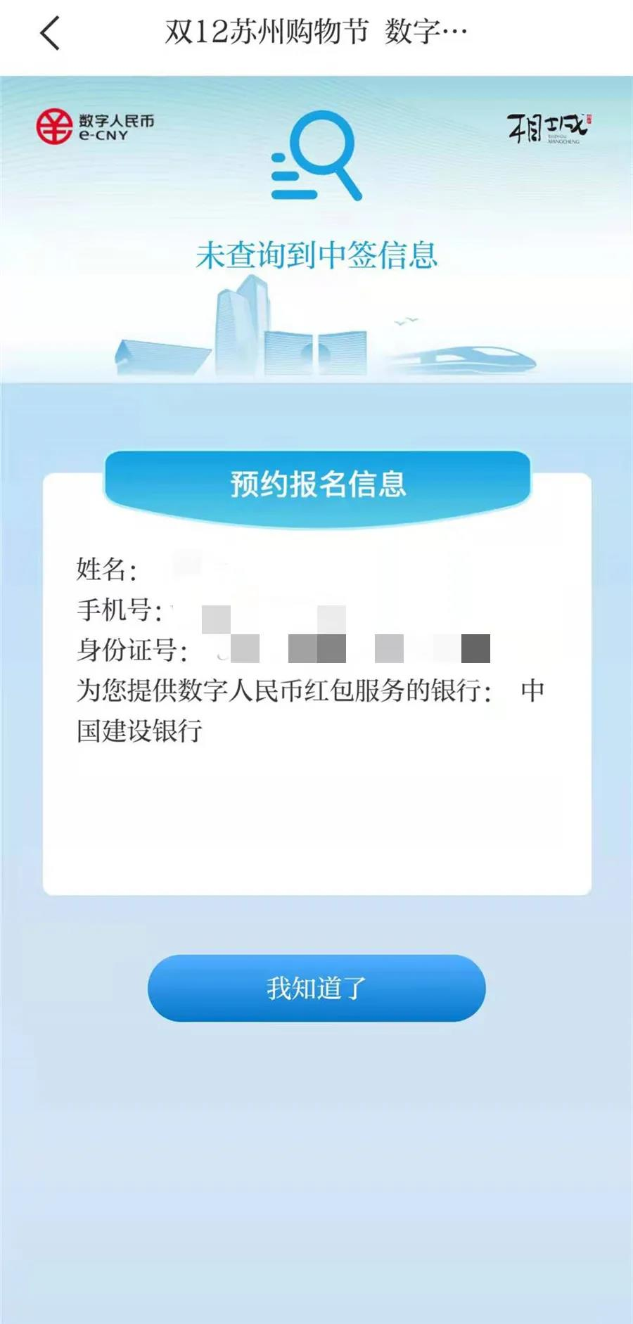 苏州数字人民币红包到账  将于今晚 20 时生效