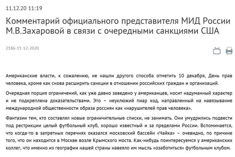 俄罗斯外交部:美对俄制裁毫无依据