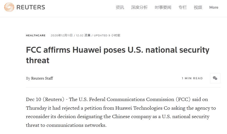 """执意打压!美国联邦通信委员会驳回华为请求,认定其对美国家安全""""构成威胁""""图片"""