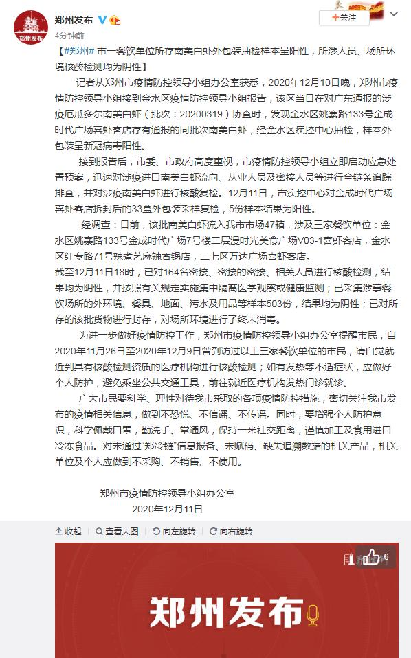 郑州一餐饮单位所存南美白虾外包装抽检样本呈阳性 所涉人员、场所环境核酸检测均阴性图片