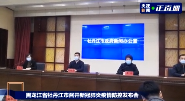 黑龙江东宁市新增1例确诊病例 全市累计核酸采样78124人图片