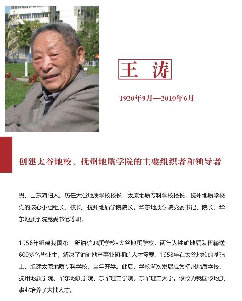 双人!中国铀业功勋榜!图片