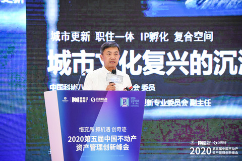 优客工场毛大庆:城市更新需先改变认知,再找到方法