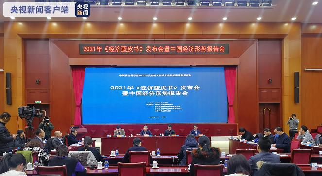 2021年《经济蓝皮书》:中国经济预期显著好于全球平均水平图片