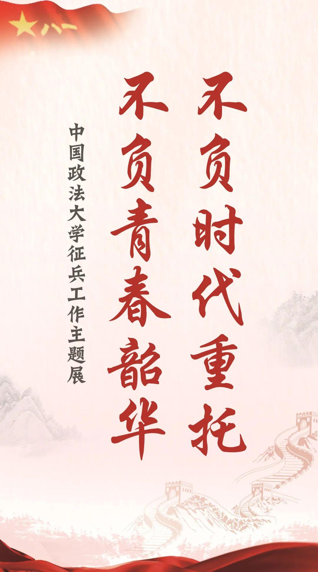 中国政法大学征兵主题展等你来看图片
