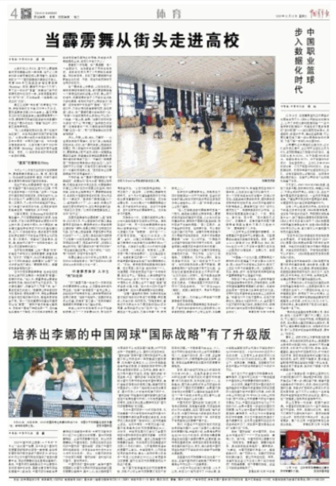 《中国青年报》报道我校街舞(Breaking)实验班图片