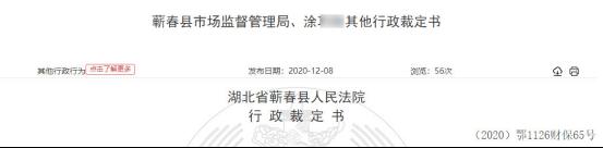 福建兴顺裕17人涉嫌传销 湖北蕲春法院