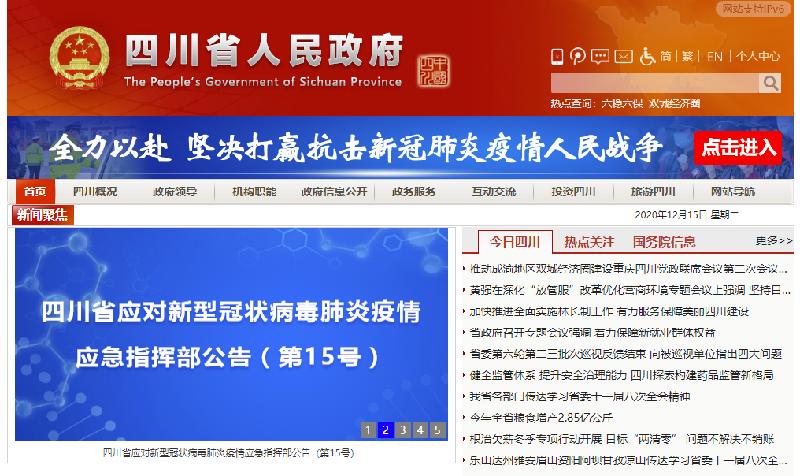 28家省级政府网站绩效PK 四川排名第二图片