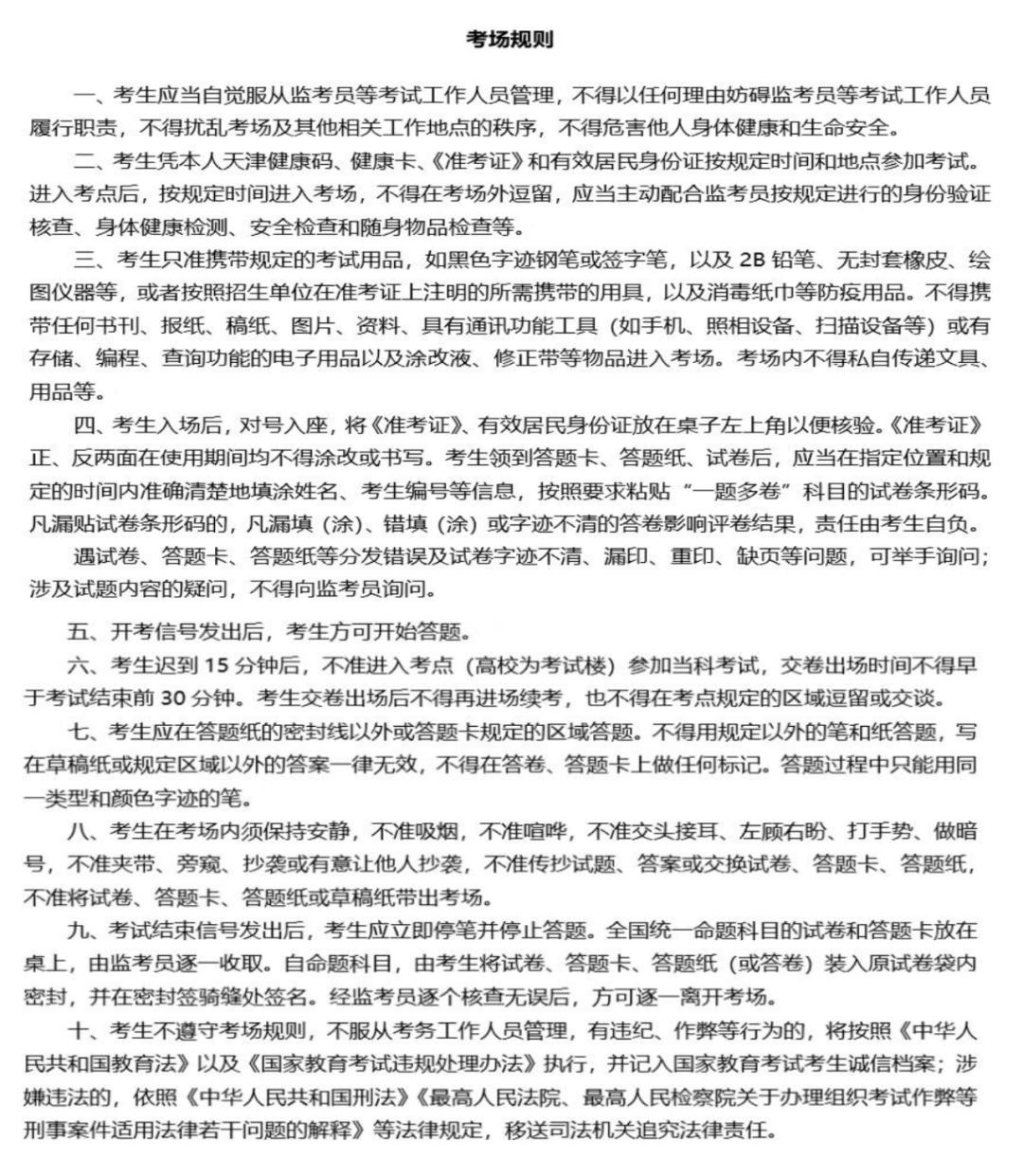 聚焦 |天津市教育招生考试院致2021年在津参加研考考生的一封信图片