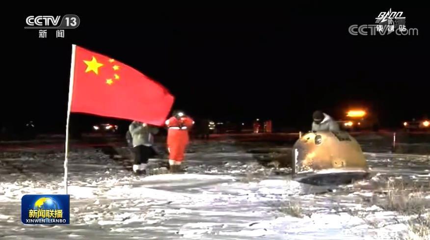 中国愿与世界共享月球样品科学成果图片