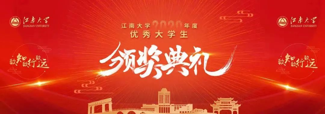 """表彰   他们,是2020年江南大学最亮的""""星""""!图片"""