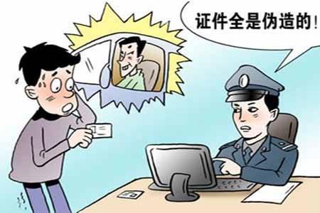 伪造证件+醉驾 终获罚金与拘役图片