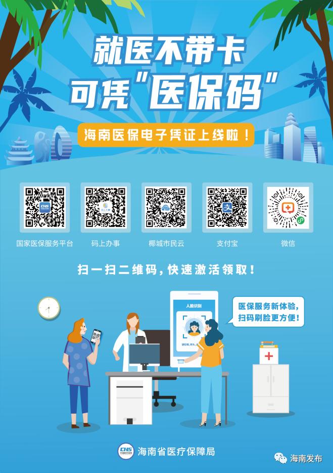 海南超100万人已有医保电子凭证图片