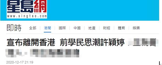 刚刚,又一乱港分子承认已逃离香港图片