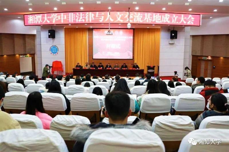 湘潭大学中非法律与人文交流基地成立!图片