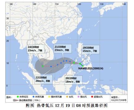 热带低压已生成并将于19日夜间进入南海 19日~22日三沙海域有强风雨天气图片