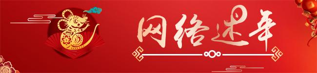 【我们的节日·春节】猫儿山社区:举办2020年迎春游艺活动