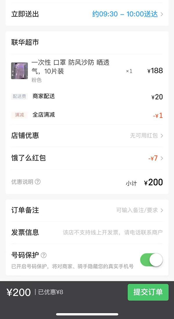 10个口罩卖188元 上海严查哄抬物价最高可罚300万图片