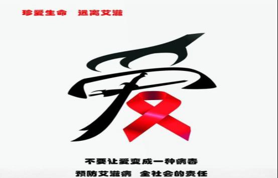 【新大新闻】携手防疫抗艾 共担健康责任图片