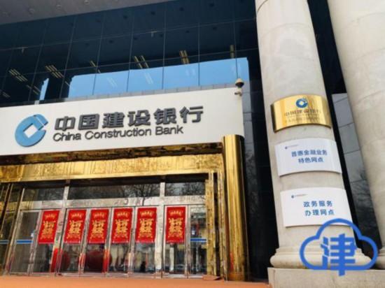 """天津""""线上银税互动服务平台""""助力金融服务纵深发展"""