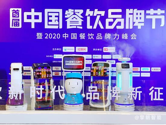 首届中国餐饮品牌节盛大举行 擎朗智能亮相引广泛关注