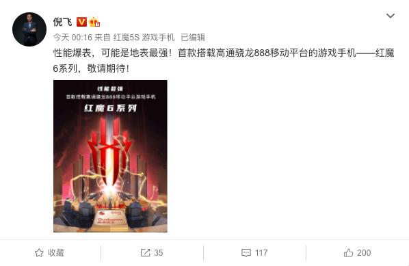 努比亚红魔6系列首发骁龙888 官方:可能是地表最强