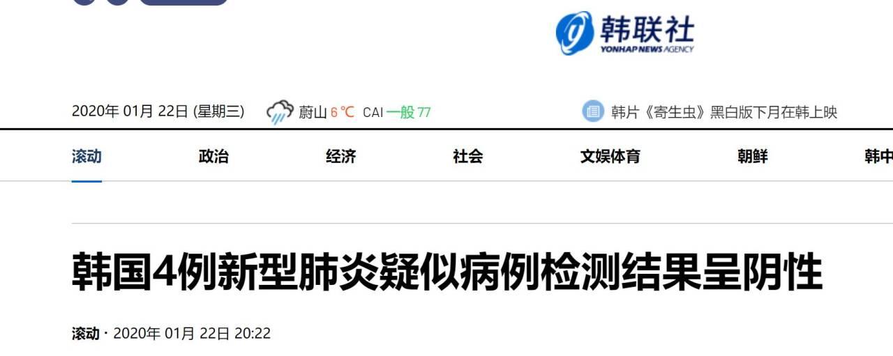 韩联社报道截图