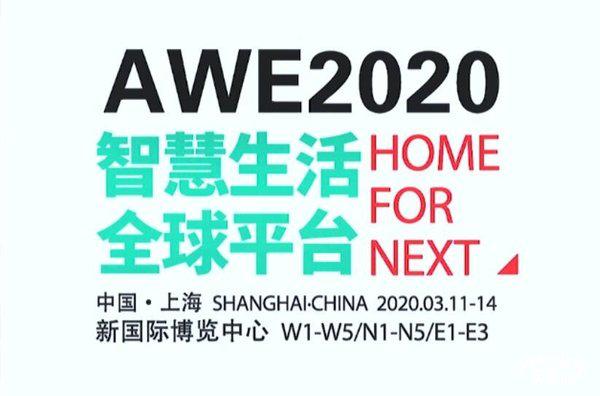 AWE2020看点:TCL旗下物联网智能门锁系列