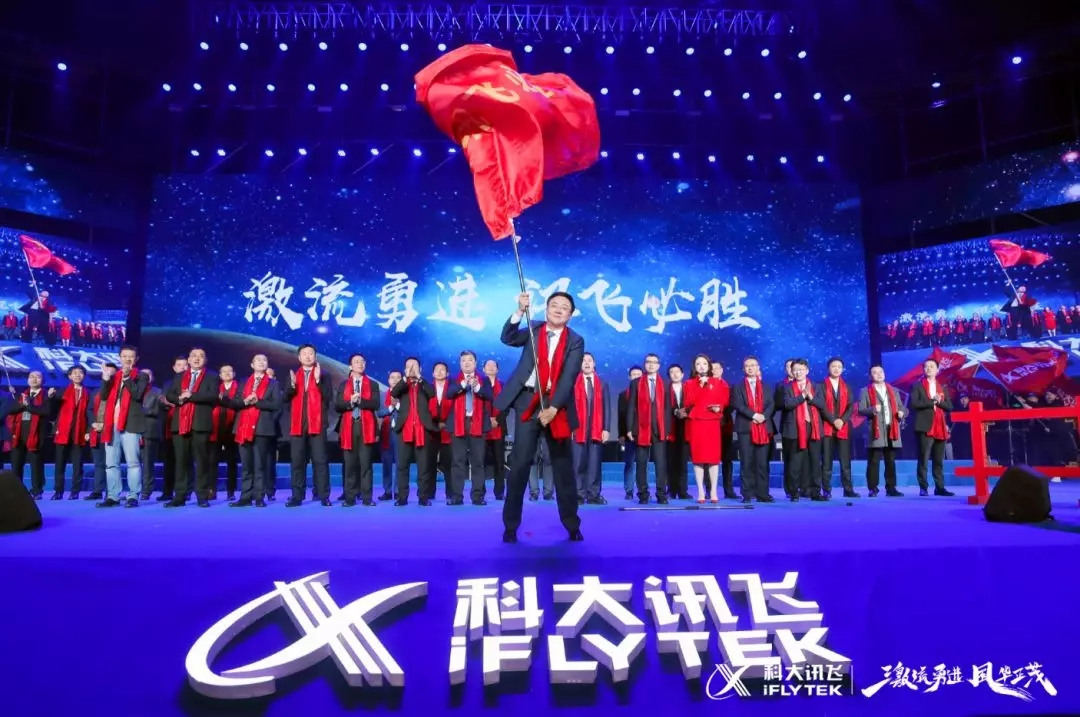 科大讯飞刘庆峰:人工智能时代唯有构建生态才能生生不息