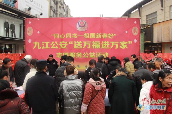 柴桑区举办书法家送万福进万家志愿服务公益活动(图)
