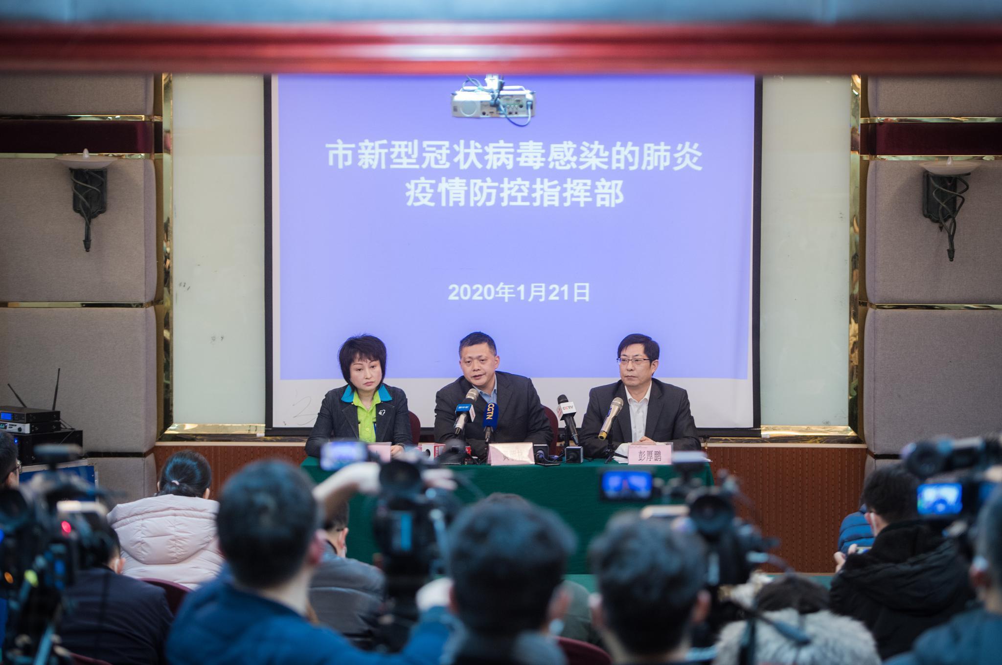 1月21日,武汉市新型冠状病毒感染的肺炎疫情防控指挥部召开新闻发布会 图片来源:新华社
