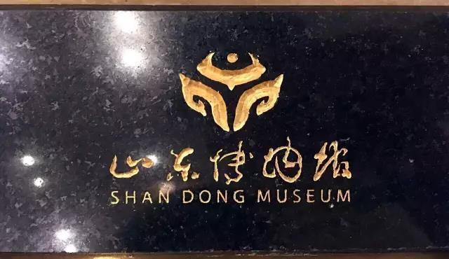 现山东博物馆匾额字体