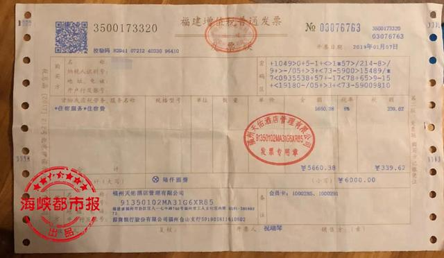 福州一男子花3000元购买酒店住宿卡,却被他人消费