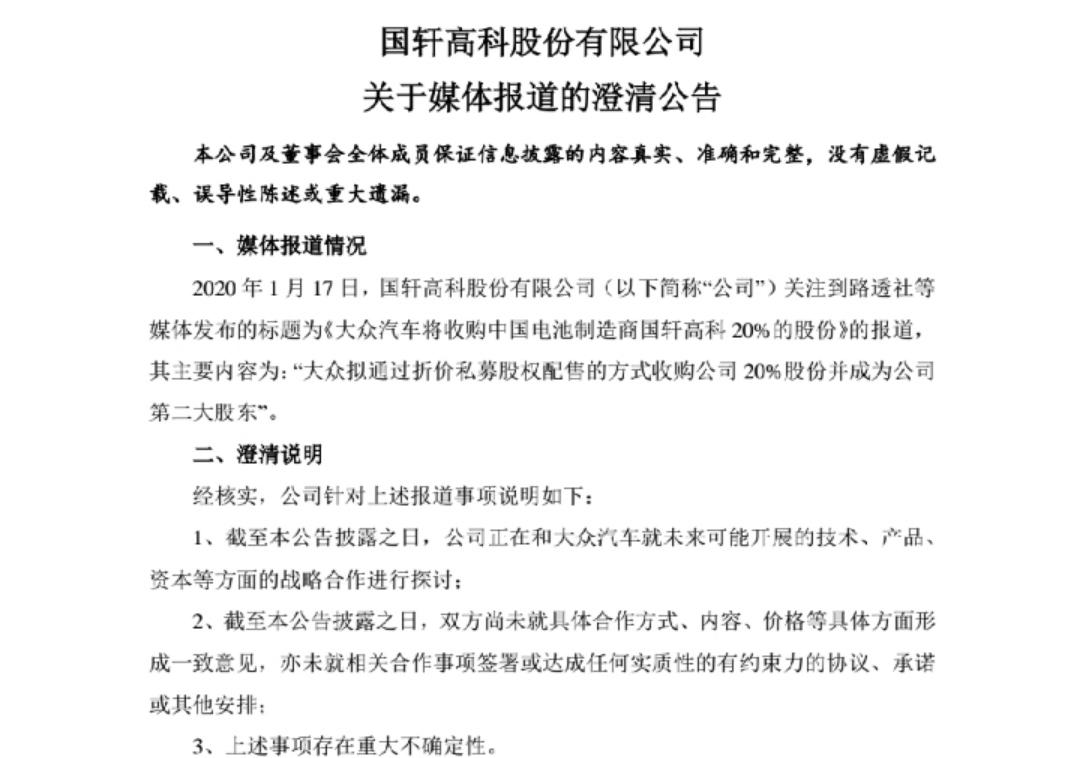 国轩高科澄清将被收购传闻,称正与大众汽车探讨合作