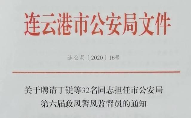 """谏诤言,献良策,做挚友 连云港市公安局新增一支32人""""编外督察""""队伍"""