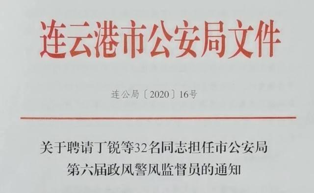 """谏诤言,献良策,做挚友连云港市公安局新增一支32人""""编外督察""""队伍"""